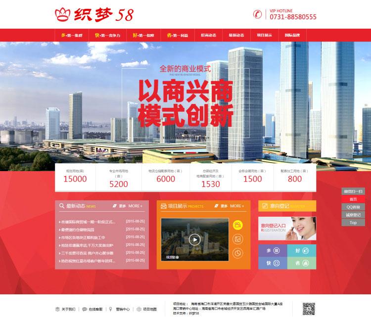 红色房地产商业公司网站源码 织梦dedecms模板 织梦 源码 dedecms 第1张