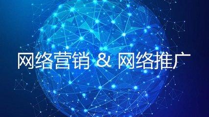 南风娱乐网_想要做好网络推行的几个重要技巧 第1张