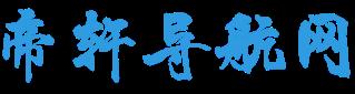 帝轩导航  第1张 帝轩导航 导航网站