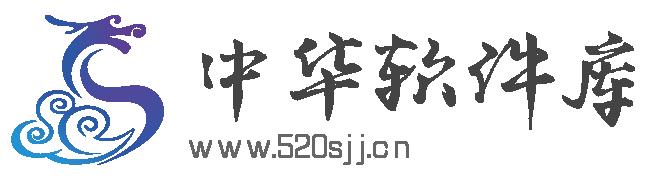 中华软件库 第1张