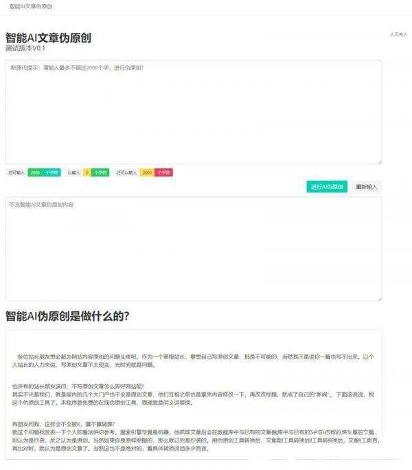 2019年最新 在线智能AI文章伪原创网站源码 自媒体跟站长的福利 php源码 搜索引擎 第1张