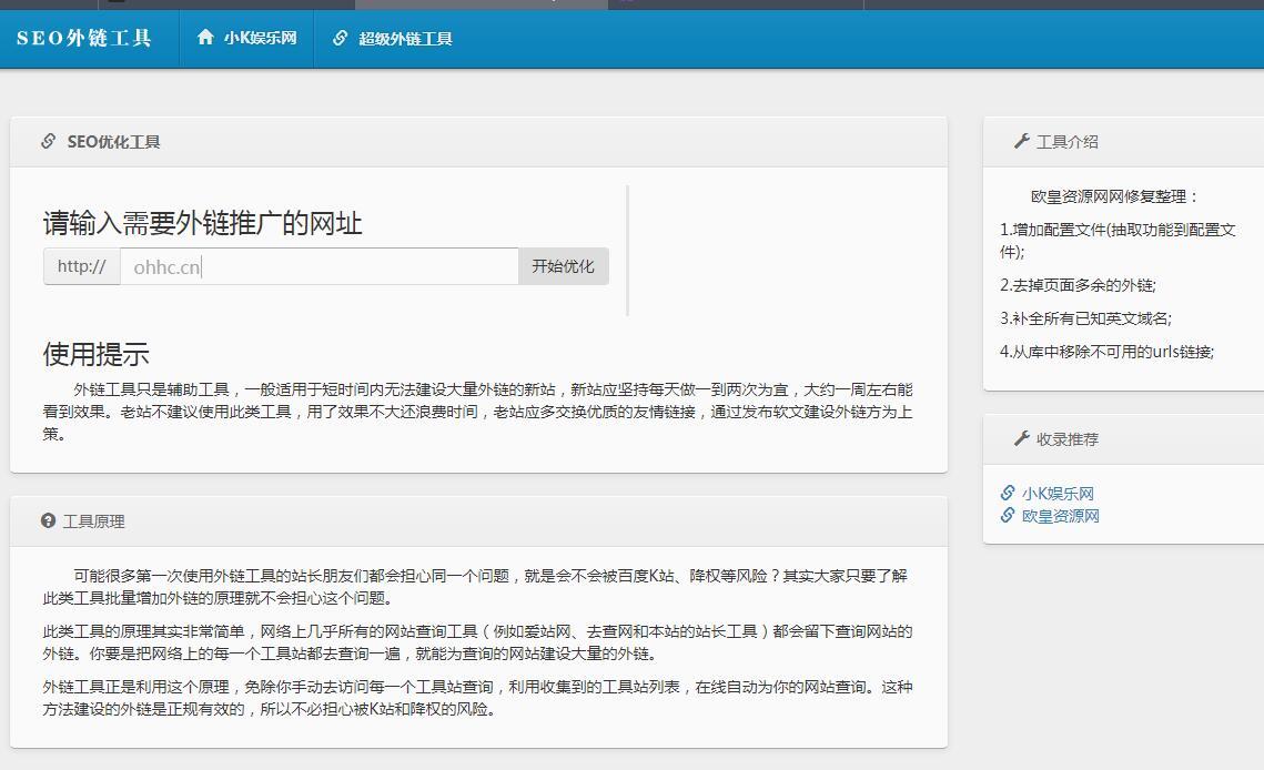 最新SEO外链一键优化网站源码 SEO外链 优化网站 第1张
