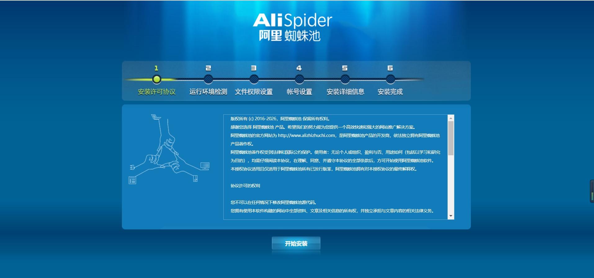 最新阿里蜘蛛池破解版程序 阿里蜘蛛池 第2张