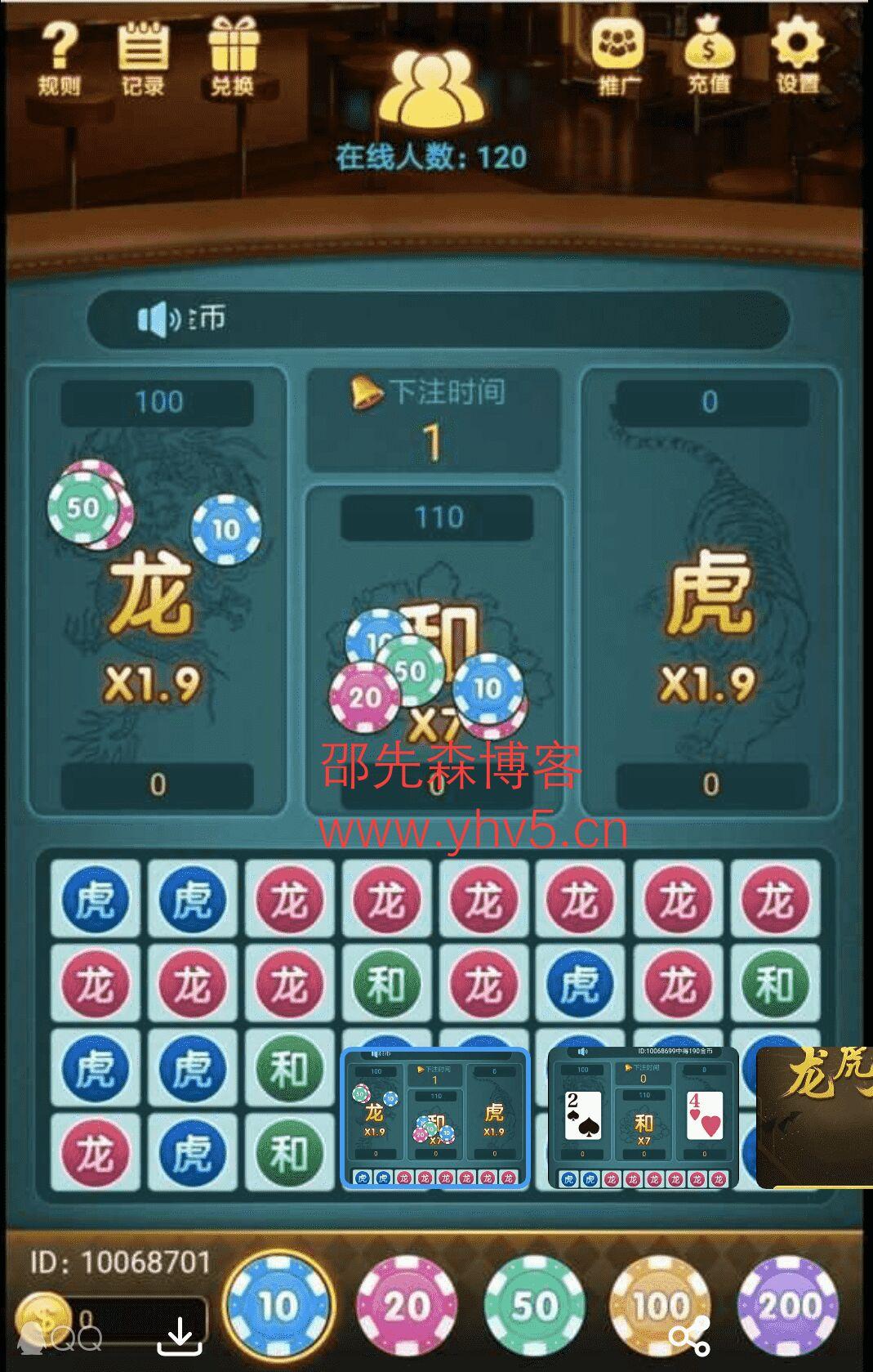 最新修复免公众号H5龙虎斗完整版源码+搭建教程 游戏源码 第1张