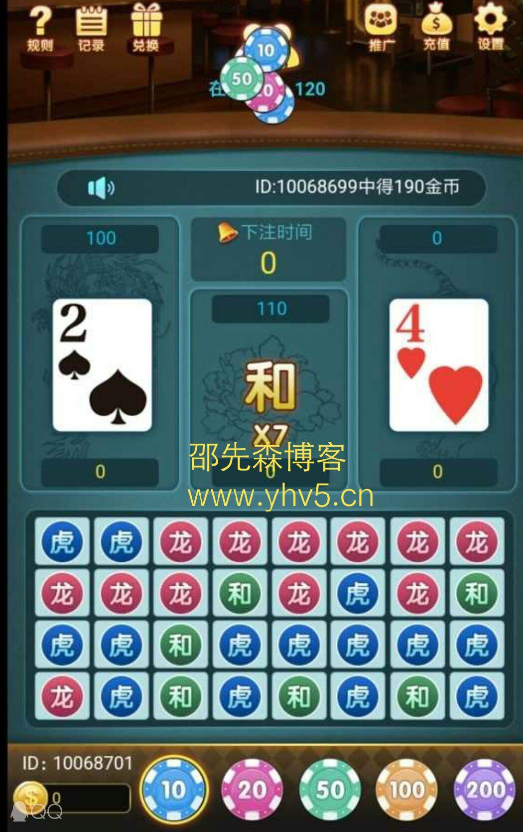 最新修复免公众号H5龙虎斗完整版源码+搭建教程 游戏源码 第2张