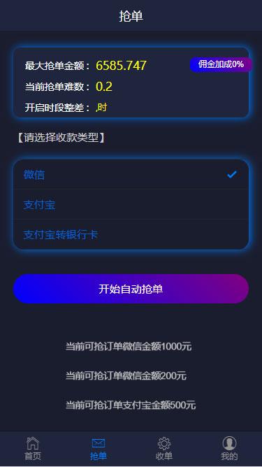 2019最新微信支付宝跑分平台源码 Thinkphp内核 Thinkphp 第1张