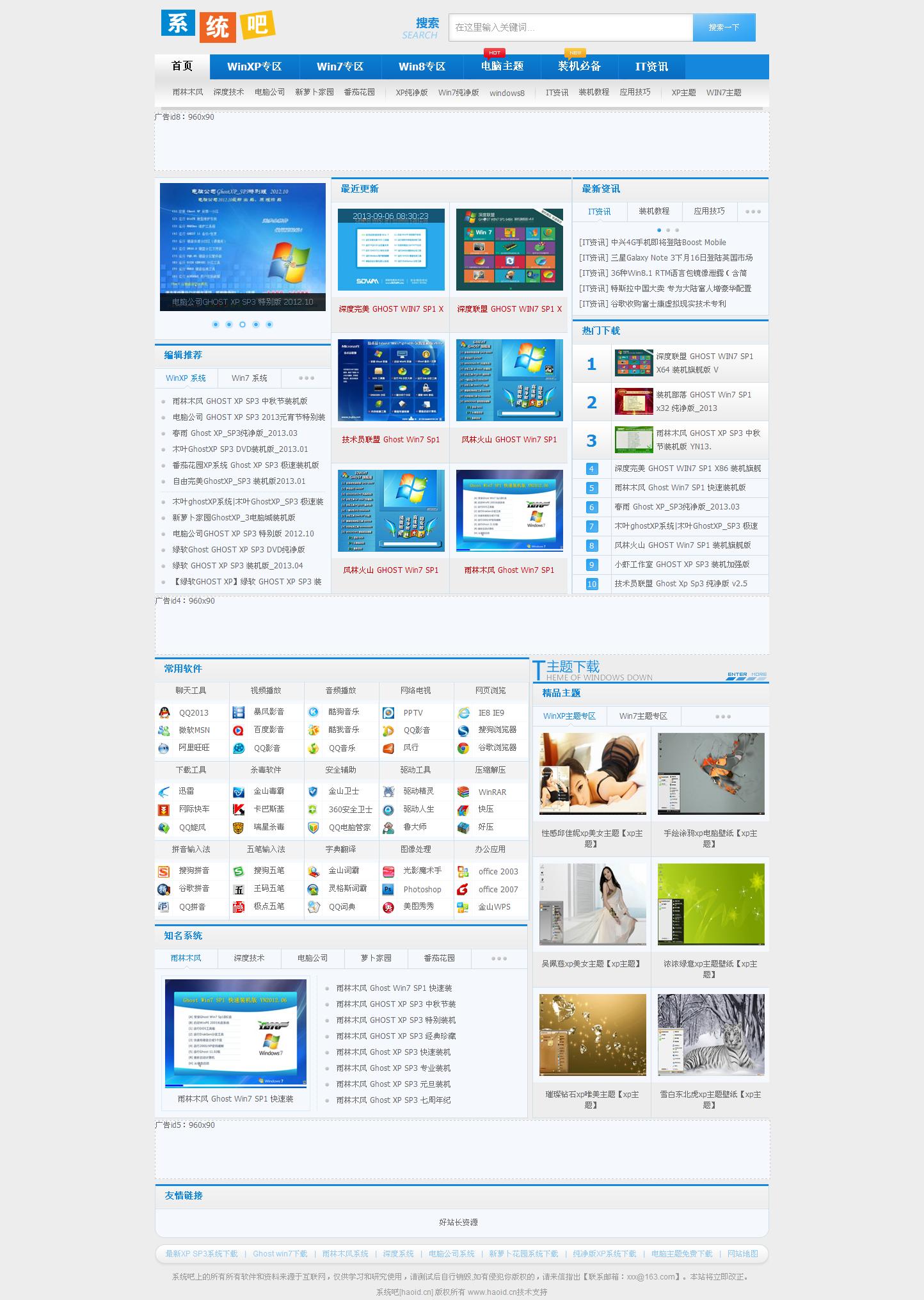 【经典源码】windows系统下载网站源码【帝国内核】 cms windows系统下载站 网站源码 第1张
