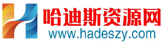 哈迪斯资源网 第1张
