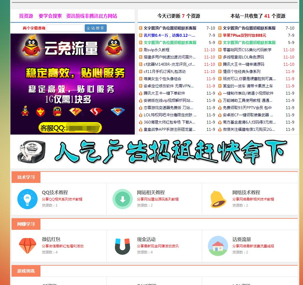 资阁QQ资源网源码-WP程序 WP模板 WP 第1张
