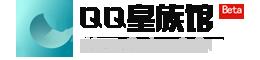 QQ皇族馆 第1张