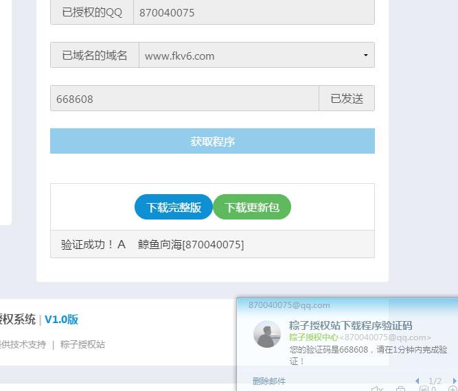 PHP粽子授权系统源码 第1张