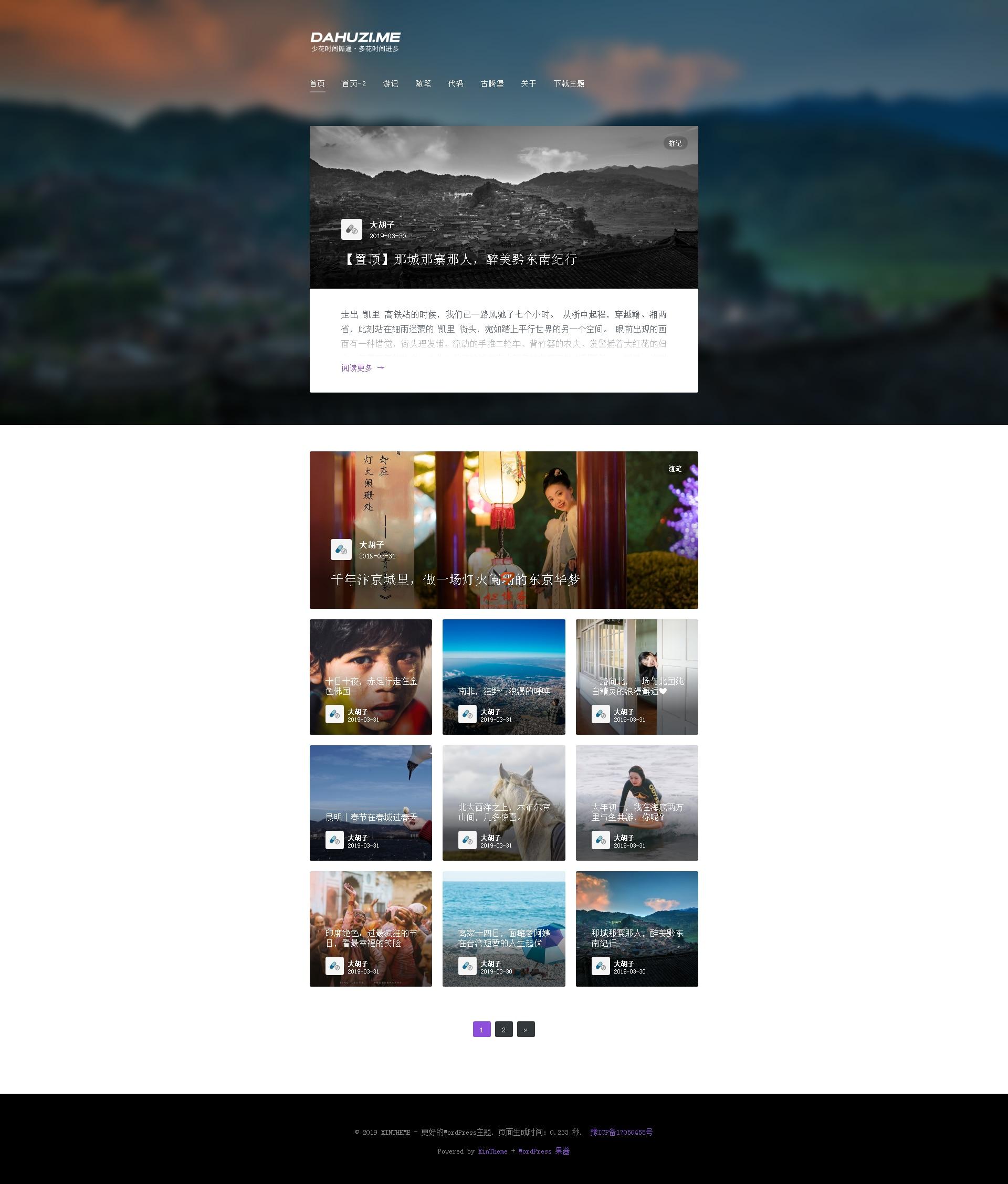 Sweet 又一款免费的简洁优雅的WordPress博客主题 第1张