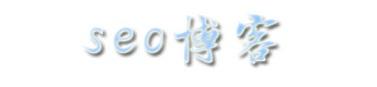 seo博客 第1张