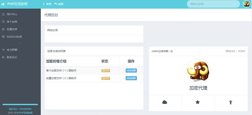 PHP在线加密系统源码_陌屿云加密V6.0 第1张