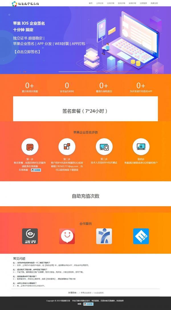 2019分发系统【对接了码支付】全新UI-APP分发系统网站源码-APP分发平台 第1张