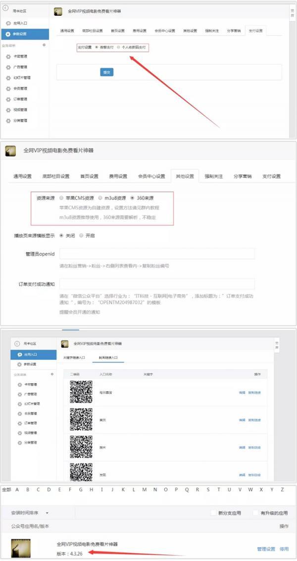 VIP视频电影建站cms V5.0.2 【微擎模块】