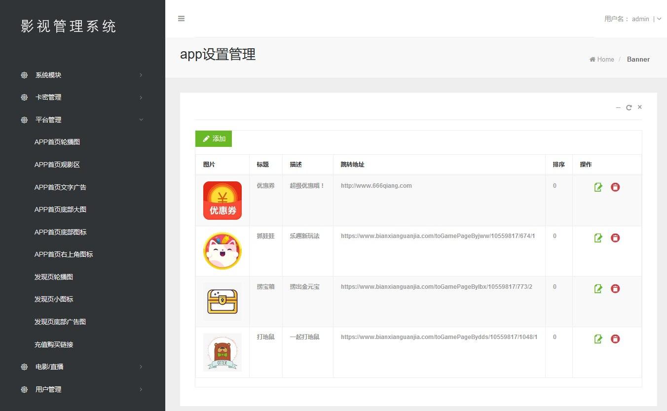 千月影视二次开发版APP源码_支持iOS+安卓双端打包_VZ影视 千月影视二开 第1张