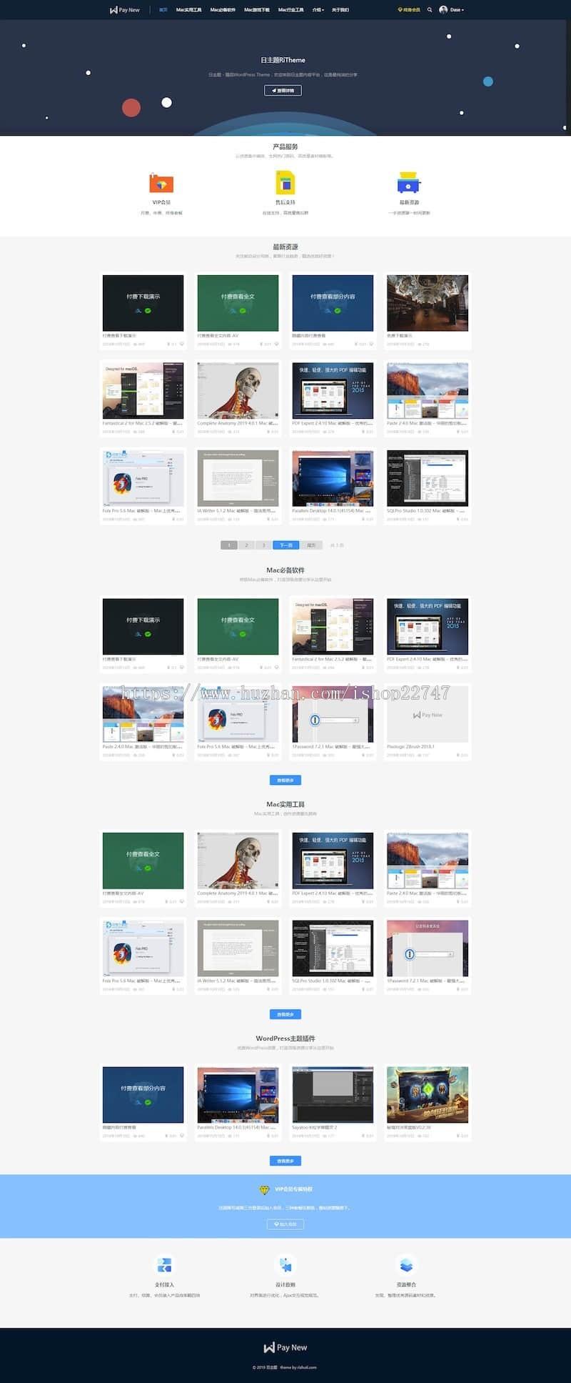 WordPress下载类主题Rizhuti日主题v3.3破解源码 日主题v3.3 第1张