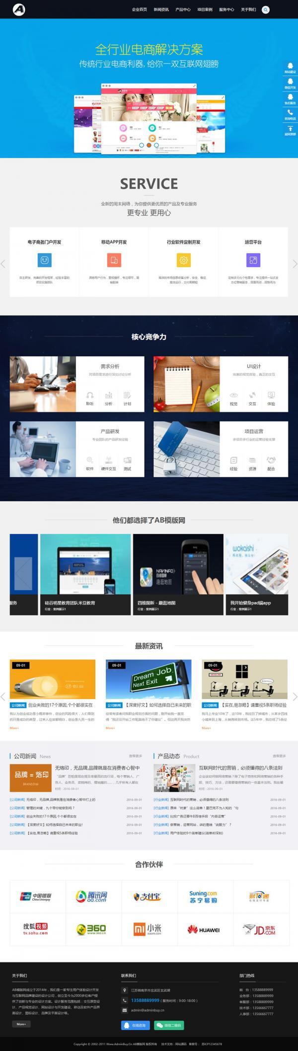(带手机版数据同步)互联网网络建站设计类企业网站源码 IT网络工作室织梦dedecms模板