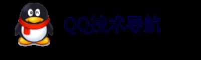 QQ技术导航 第1张