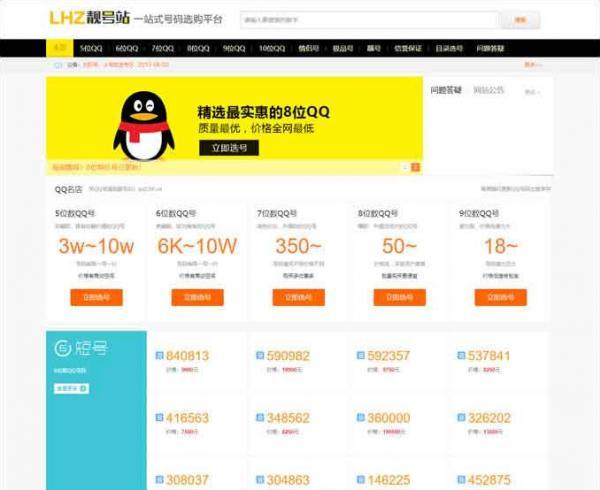 帝国CMS内核QQ号手机号靓号在线买卖交易系统源码 带手机端 QQ靓号 第1张