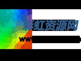 彩虹资源网 第1张