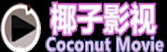 椰子影视  第1张 椰子影视 影视网站