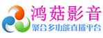 鸿菇聚合影音  第1张 鸿菇聚合影音 影视网站