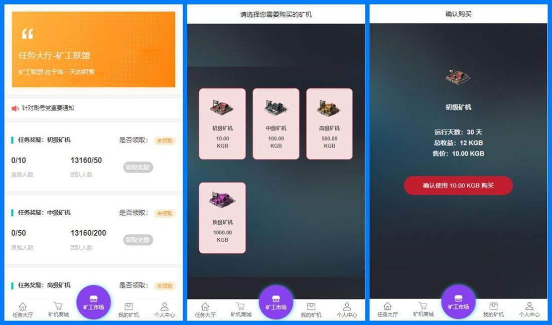 Thinkphp全新UI界面区块链蚂蚁魔盒矿机源码_网站源码