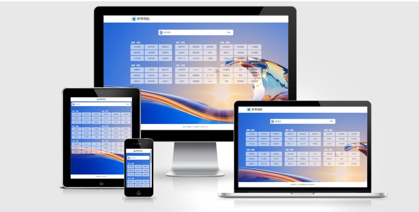 导航单页源码/简约/三端自适应/HTML  第1张 导航单页源码/简约/三端自适应/HTML 网站源码
