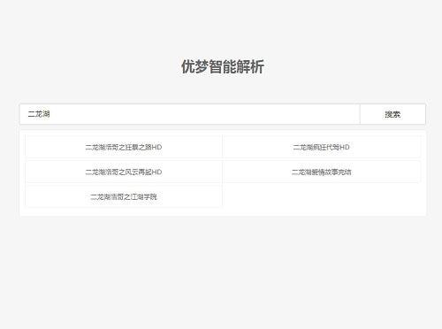 首发_优梦智能解析源码Dplayer P2P加速
