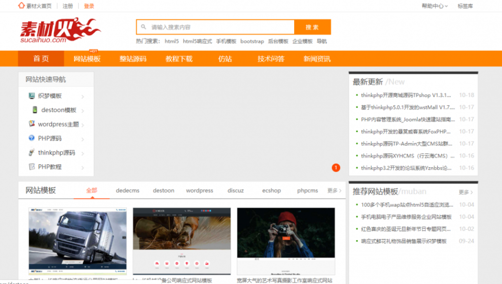 修复版Thinkphp仿素材火整站下载站源码+会员系统