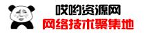 哎哟资源网 资源网 第1张