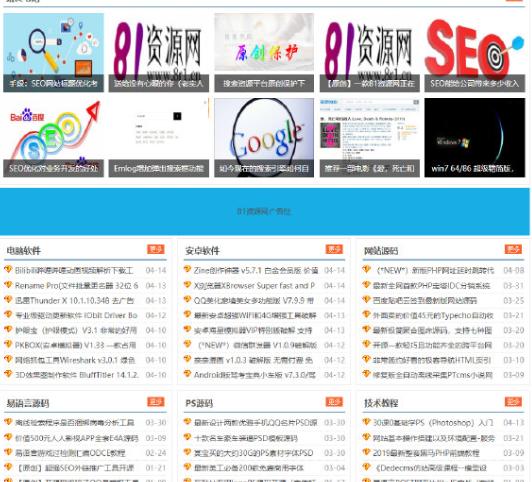 小刀娱乐网程序源码zblog网站模板