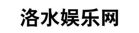 洛水娱乐网 资源网 第1张