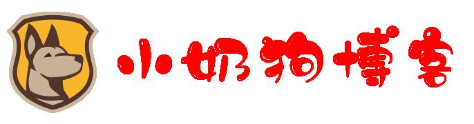 小奶狗博客 资源网 第1张
