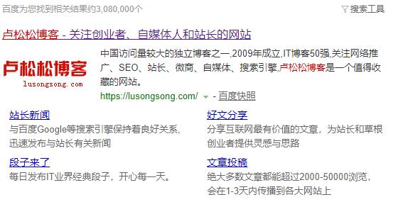 七鱼网讲解博客行业第一卢松松博客,那么小刀娱乐网大家知道吗?