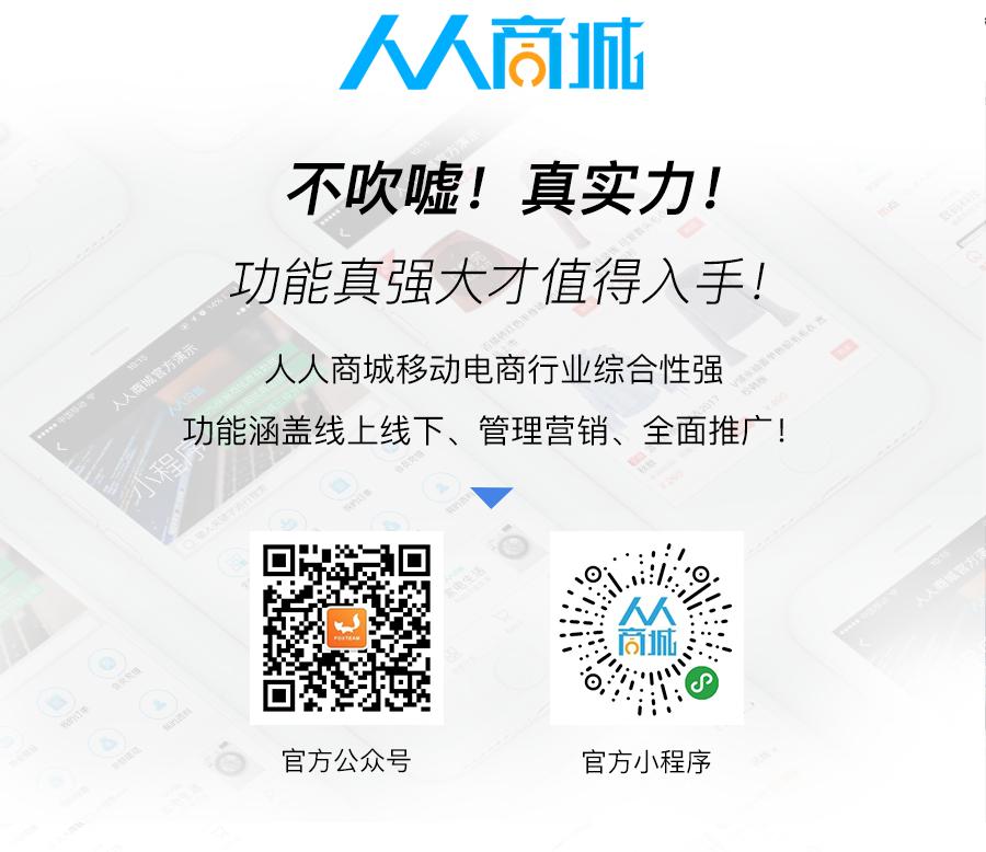 人人商城V3.18.1 全开源 免授权 带最新前端