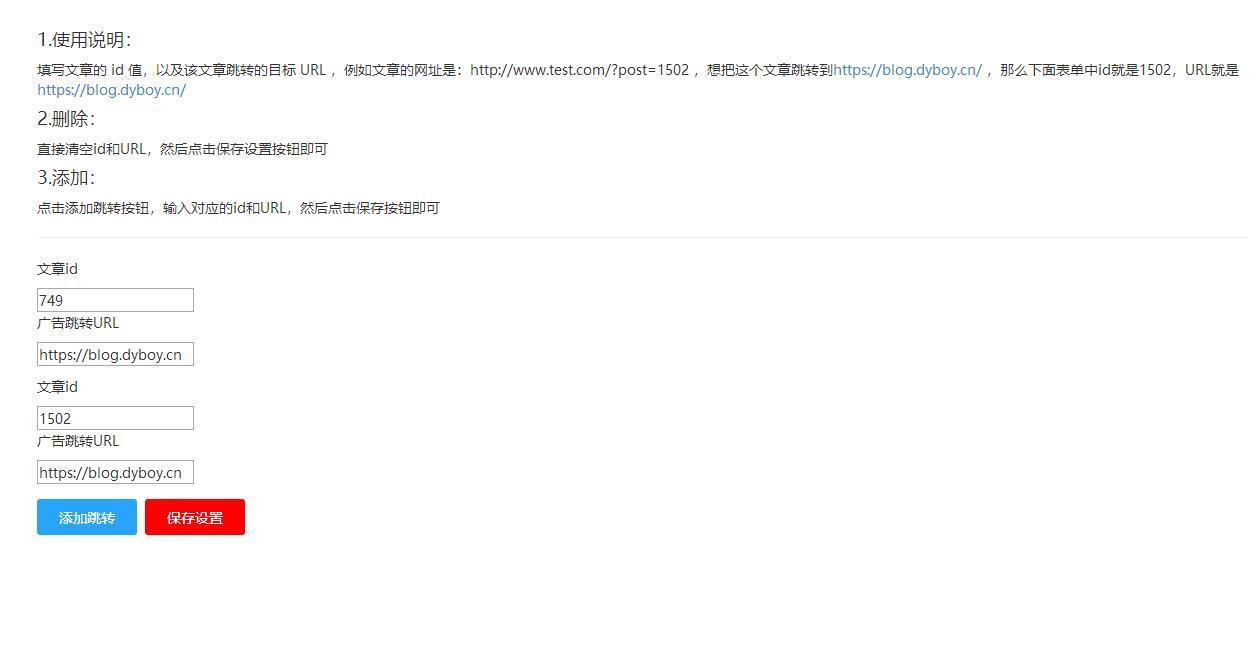 Emlog文章页面网址跳转插件