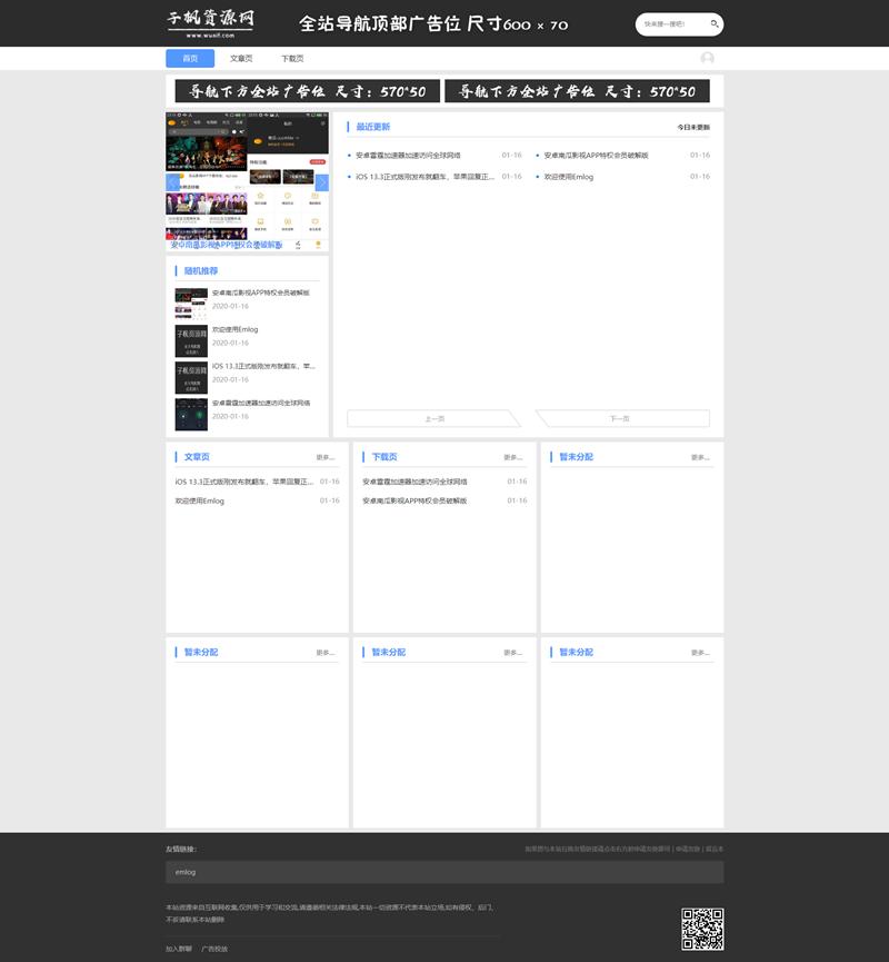 Emlog晗枫仿115资源网带用中心-模板免费发布-适用于老司机6.0.1
