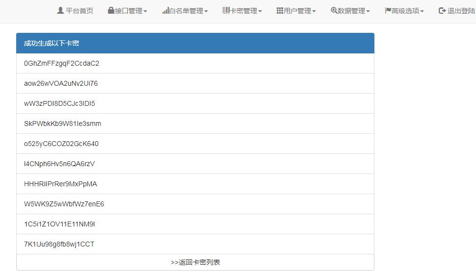 全网在倒卖的最新网页版HZ机源码