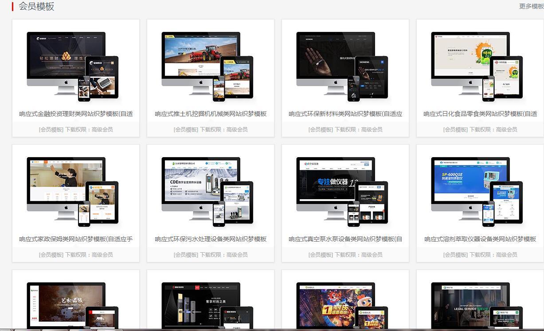 最新dede58织梦模板VIP模板打包分享