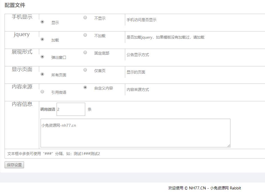 emlog程序网站公告栏插件