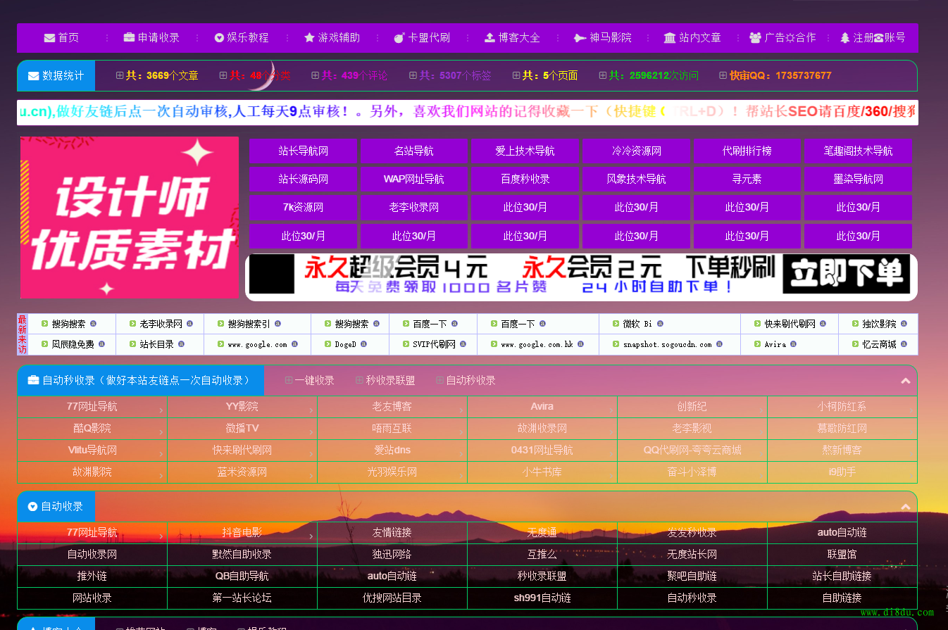 老李收录网美化|老李技术导航2019年的最新zblog模板源码