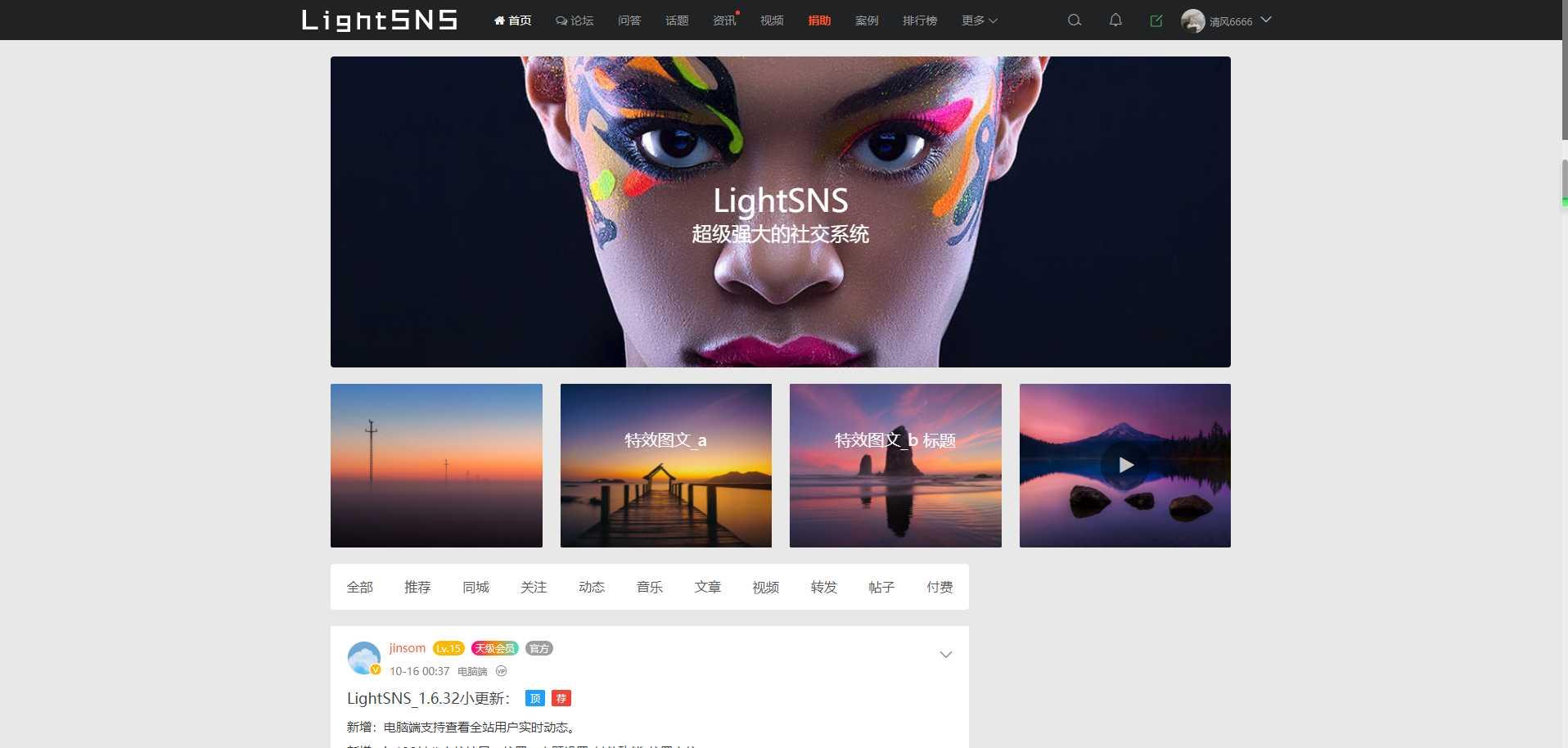 WordPress主题LightSNS轻社区破解版源码 LightSNS 1.6.29版 WordPress wordpress wordpress主题 第1张