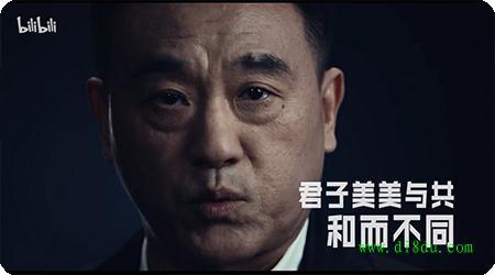 B站献给新一代的演讲《后浪》五四青年节宣传片