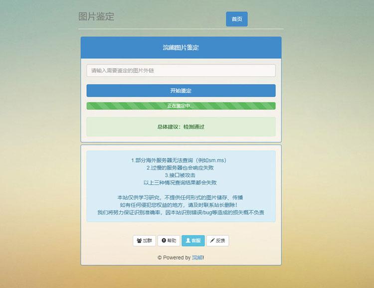 PHP图片鉴黄检测图片鉴定小助手源码 html源码 第1张