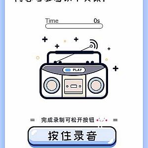 微信趣味声音测试吸粉H5源码——PHP声音鉴定源码 H5源码 PHP源码 第1张