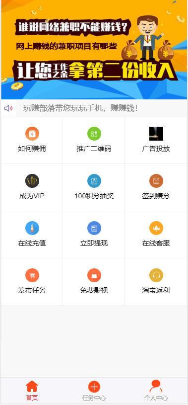 Thinkphp二次开发威客任务平台源码 粉丝关注投票发布系统 Thinkphp 第1张