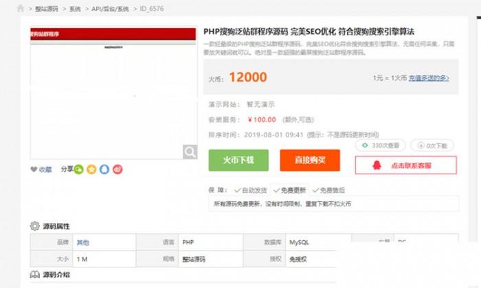 PHP轻量级搜狗泛站群源码+符合搜狗算法 第1张